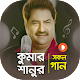 কুমার শানু এর সকল গানের ভিডিও | Best of Kumar Sanu Android apk