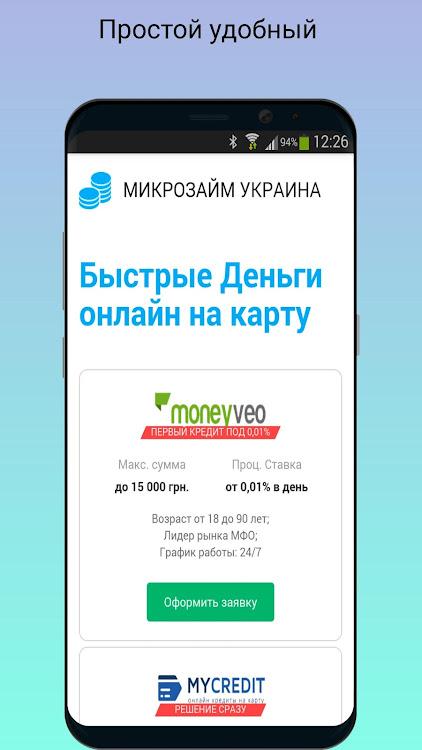 кредиты онлайн на карту украина под 0