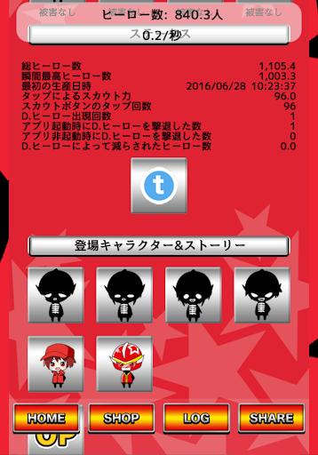 Scout Hero 1 Windows u7528 4