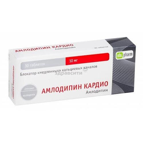 Амлодипин Кардио таблетки 10мг 30 шт.