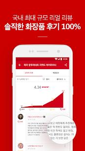 글로우픽 - 대한민국 1등 화장품 리뷰/랭킹 앱 - náhled