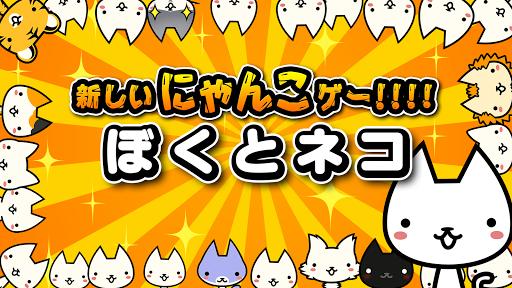ぼくとネコ screenshot 1