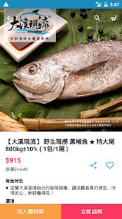 大溪現流-生鮮產地直送市集 - náhled
