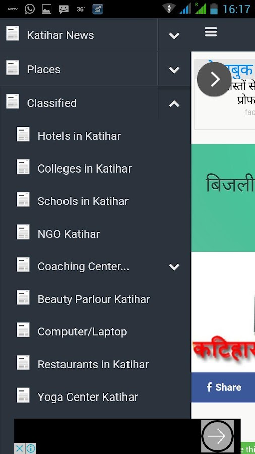 Katihar Mirror- screenshot