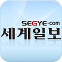 세계일보 The Segye Times icon