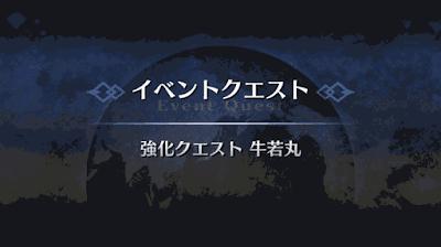 牛若丸(強化クエスト)