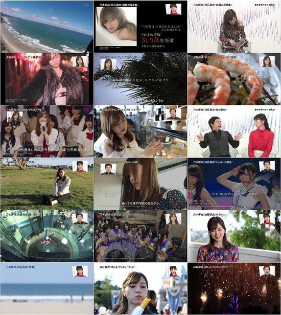 (TV-Variety)(720p+1080i) 白石麻衣 – アナザースカイ 180720
