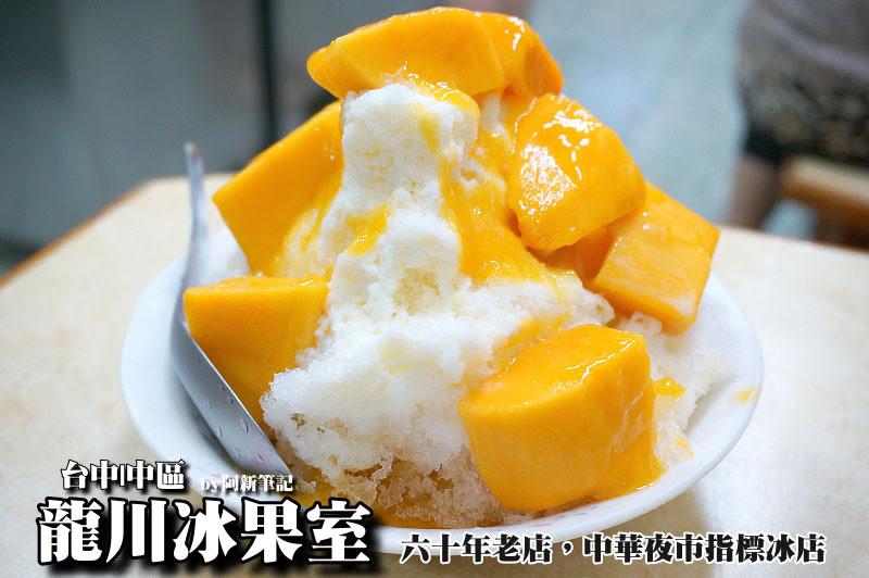 中華路冰品店,龍川冰果室