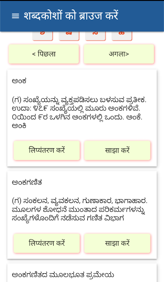 Bharatavani- screenshot