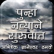 Marathi Novel Punha Navyane Suruvaat