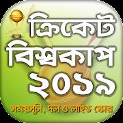 বিশ্বকাপ ক্রিকেট ২০১৯ সময়সূচী || বিশ্বকাপ ২০১৯