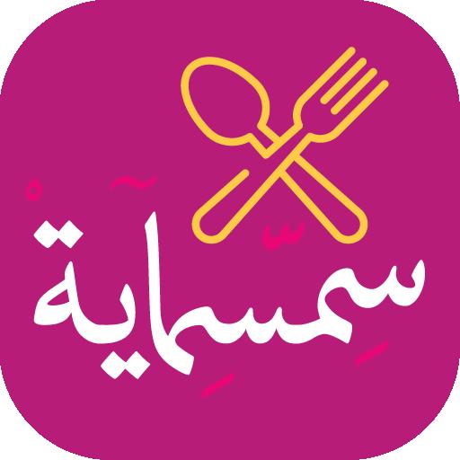 Simsimaya Kitchen - مطبخ سمسماية
