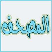 المصحف - القران الكريم