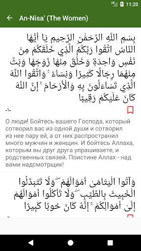 Quran - Russian Translation 1.0 screenshots 8