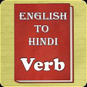 Verb Hindi