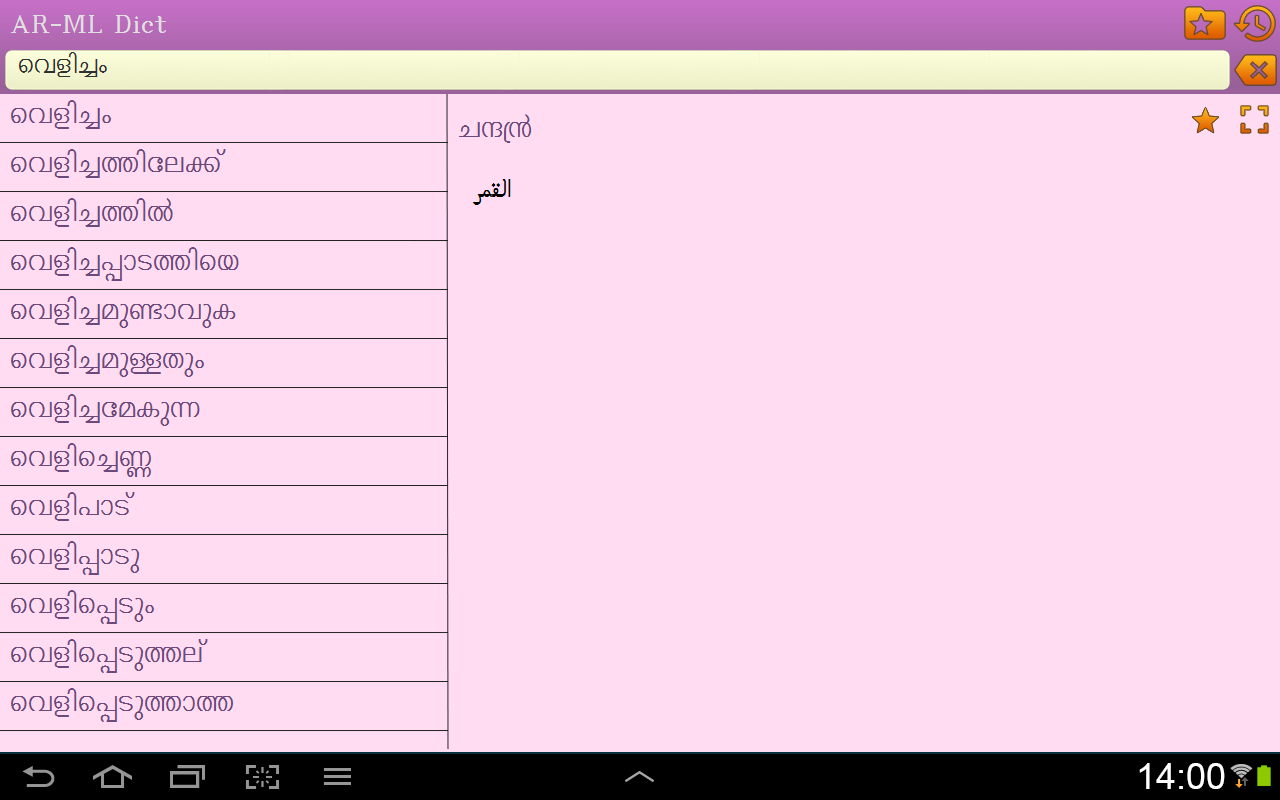Arabic malayalam dictionary screenshot