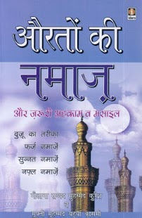 Aurto Ki Namaz Ka Tarika औरतों की नमाज़ का तरीका - náhled