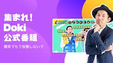 DokiDoki Live(ドキドキライブ)-ライブ動画と生放送が視聴できる無料配信アプリのおすすめ画像5