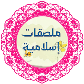 Islamic Stickers - WAStickersApps‏