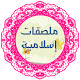 Islamic Stickers For WhatsApp - WAStickersApps‏ APK
