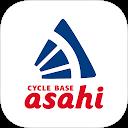サイクルベースあさひの自転車アプリ