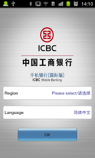 ICBC Mobile Banking