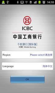 ICBC Mobile Banking screenshot 1