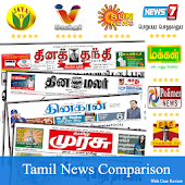 Tamil News:Dinamalar,Dinamani,Thanthi TV,Polimer Android APK Download Free By Active News