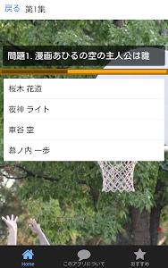 クイズFORあひるの空-人気のバスケットボールのスポーツ漫画 screenshot 1