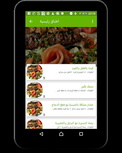 遊戲必備免費app推薦|المطبخ العربي - بدون انترنت線上免付費app下載|3C達人阿輝的APP