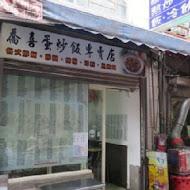 喬喜蛋炒飯專賣店