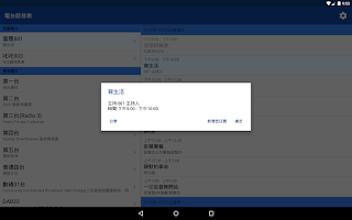 Screenshot of 電台節目表(香港)