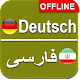 German to Persian Dictionary Offline icon