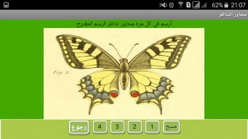 Math Exper_u0627u0644u062au0646u0627u0638u0631 u0627u0644u0645u062du0648u0631u064a 1.0 screenshots 1