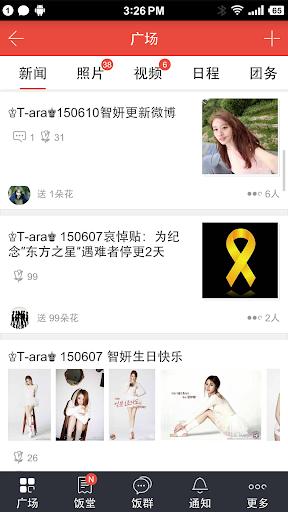 饭团-T-ara 粉丝社区
