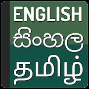 English to Sinhala Dictionary - Tamil Translate