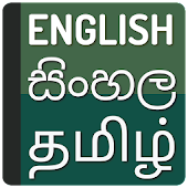 Translate English to Sinhala and Tamil Dictionary