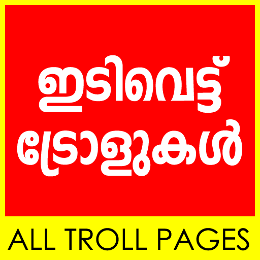 Malayalam Troll Memes - Apps on Google Play