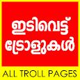 Malayalam Troll Memes