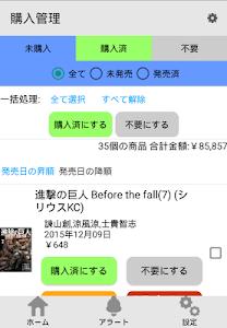 ベルアラート -コミックの新刊発売日を通知- screenshot 3