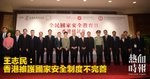 王志民:香港維護國家安全制度不完善