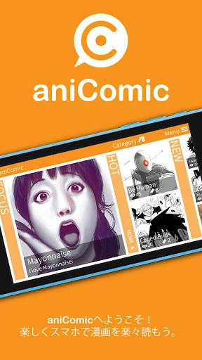 aniComic モーションコミック