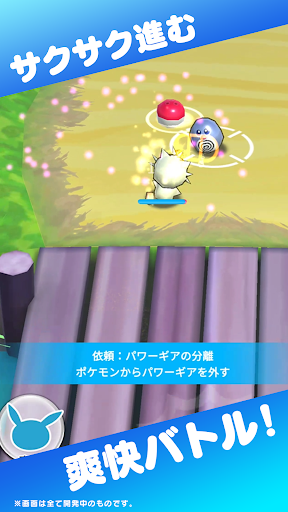 ポケランド みんなで新αテスト (Unreleased) screenshot 11