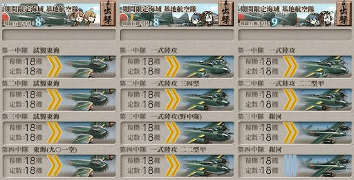 【艦これ】19秋イベE6甲「激闘!第三次ソロモン海戦」 第1 ...