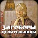 Заговоры сибирской целительницы icon