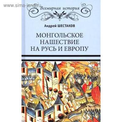 Монгольское нашествие на Русь и Европу. Шестаков А.