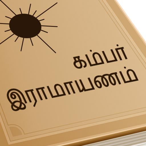 Kamba Ramayanam in Tamil 書籍 LOGO-玩APPs