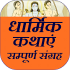 Dharmik Kahaniyan (Aarti Sangrah Chalisha Sangrah) icon