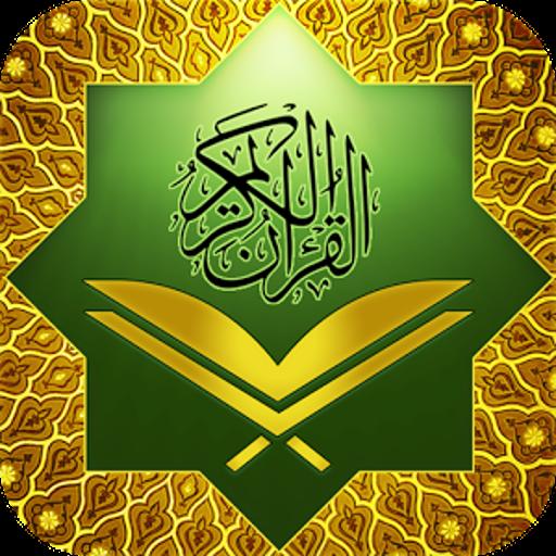 قرآن الكريم بصوت جميع المقرئين