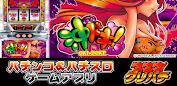 [グリパチ]沖ドキ!(パチスロゲーム) Giochi (APK) scaricare gratis per Android/PC/Windows screenshot